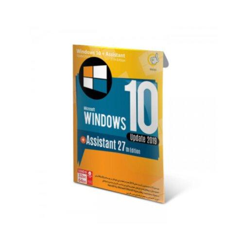 سیستم عامل ویندوز Assistant + 10 نسخه 27 گردو