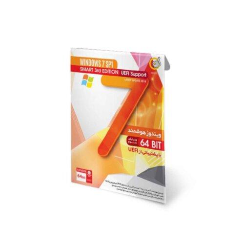 سیستم عامل ویندوز 7 SP1 نسخه سه به همراه UEFI هوشمند گردو- 64 بیت