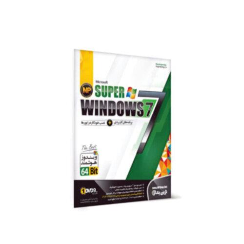 سیستم عامل ویندوز 7 سوپر نشر نوین پندار- 64 بیت