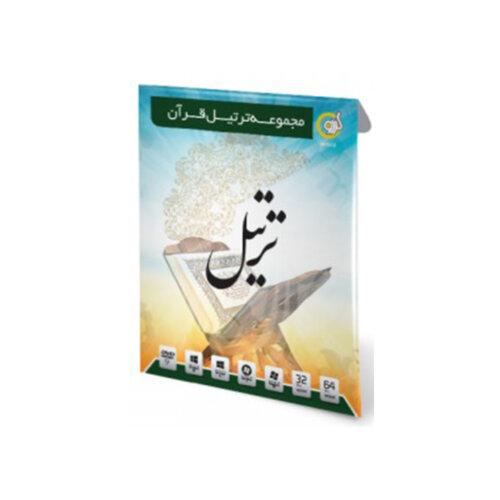 مجموعه ترتیل قرآن گردو