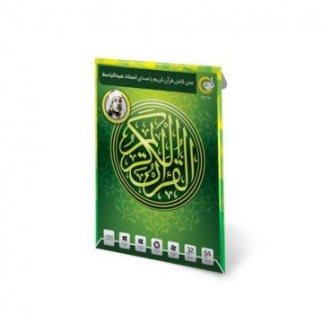 متن کامل قرآن کریم با صدای استاد عبدالباسط - گردو