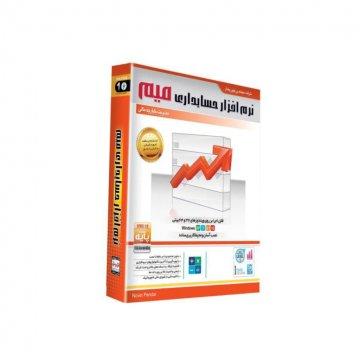 نرم افزار حسابداری میم نسخه پایه نشر نوین پندار