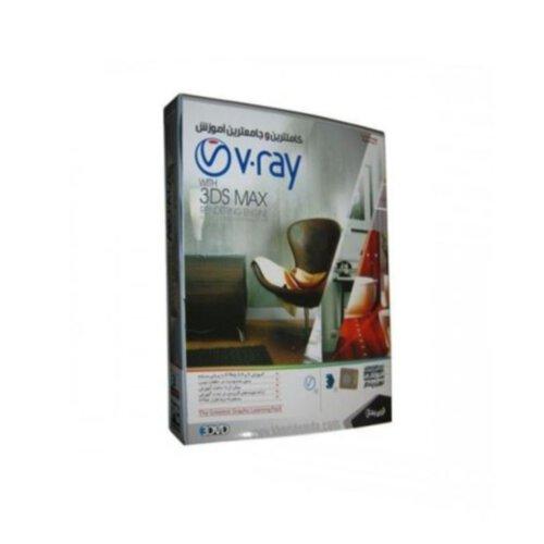 آموزش نرم افزار V.ray به همراه 3DS MAX نشر نوین پندار