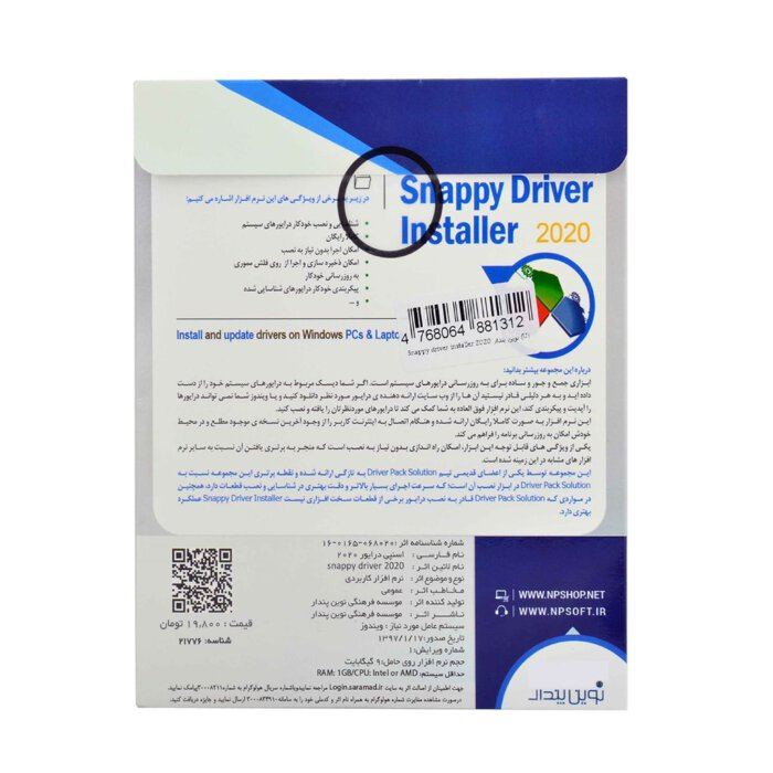 بروزرسانی درایور سخت افزاری Snappy Driver Installer 2020 نشر نوین پندار